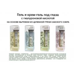 Крем-гель для век с «АКВАБИОЛИСОМ»