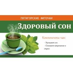 Фиточай травяной «Здоровый Сон» 30 гр. ф/п (20*1,5гр)